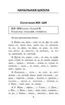 Правила и упражнения по русскому языку для начальной и основной школы — фото, картинка — 10