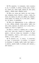Правила и упражнения по русскому языку для начальной и основной школы — фото, картинка — 12