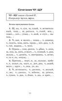 Правила и упражнения по русскому языку для начальной и основной школы — фото, картинка — 13