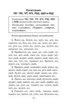 Правила и упражнения по русскому языку для начальной и основной школы — фото, картинка — 14