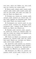 Правила и упражнения по русскому языку для начальной и основной школы — фото, картинка — 15
