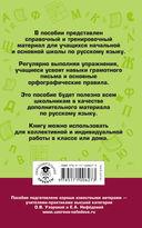 Правила и упражнения по русскому языку для начальной и основной школы — фото, картинка — 16