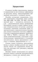 Правила и упражнения по русскому языку для начальной и основной школы — фото, картинка — 9