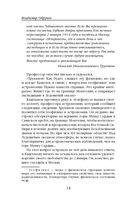 Плутония. Земля Санникова — фото, картинка — 13