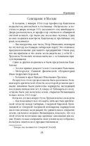 Плутония. Земля Санникова — фото, картинка — 14