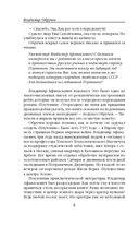 Плутония. Земля Санникова — фото, картинка — 6