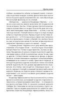 Плутония. Земля Санникова — фото, картинка — 7