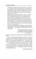 Плутония. Земля Санникова — фото, картинка — 10