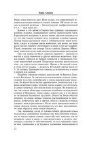 Мир России, или Почему русские – русские — фото, картинка — 11