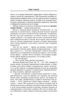 Мир России, или Почему русские – русские — фото, картинка — 13