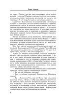 Мир России, или Почему русские – русские — фото, картинка — 5