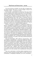 Мир России, или Почему русские – русские — фото, картинка — 6