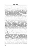 Мир России, или Почему русские – русские — фото, картинка — 9