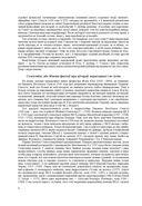 Статут Вялікага Княства Літоўскага — фото, картинка — 4
