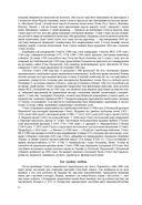 Статут Вялікага Княства Літоўскага — фото, картинка — 6