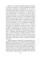 Отряд Сигма. Линия крови (книга восьмая) (м) — фото, картинка — 10