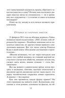 Отряд Сигма. Линия крови (книга восьмая) (м) — фото, картинка — 11