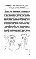 Новейшая энциклопедия огородника — фото, картинка — 4