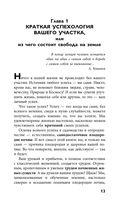 Новейшая энциклопедия огородника — фото, картинка — 11