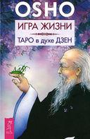 Игра жизни. Введение в практику дзен. Неутолимая жажда познания (комплект из 3-х книг) — фото, картинка — 1