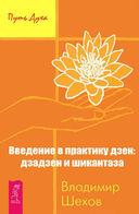 Игра жизни. Введение в практику дзен. Неутолимая жажда познания (комплект из 3-х книг) — фото, картинка — 3