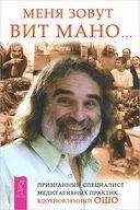 Книга Мирдада. Меня зовут Вит Мано. Баланс тела-ума (комплект из 3-х книг + CD) — фото, картинка — 3