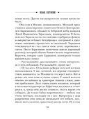 Сыскная одиссея (м) — фото, картинка — 8