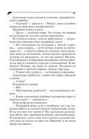 Рваные валенки мадам Помпадур (м) — фото, картинка — 11