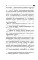Рваные валенки мадам Помпадур (м) — фото, картинка — 14