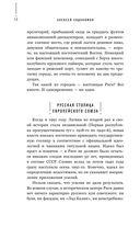 Рига. Ближний Запад, или Правда и мифы о русской Европе — фото, картинка — 10