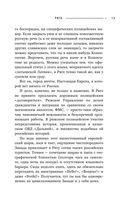 Рига. Ближний Запад, или Правда и мифы о русской Европе — фото, картинка — 11