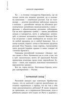 Рига. Ближний Запад, или Правда и мифы о русской Европе — фото, картинка — 12