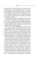 Рига. Ближний Запад, или Правда и мифы о русской Европе — фото, картинка — 13