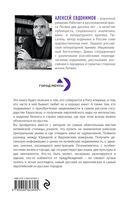 Рига. Ближний Запад, или Правда и мифы о русской Европе — фото, картинка — 14