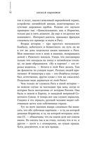 Рига. Ближний Запад, или Правда и мифы о русской Европе — фото, картинка — 8
