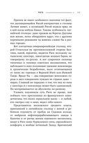 Рига. Ближний Запад, или Правда и мифы о русской Европе — фото, картинка — 9