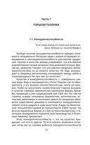 Почему Россия не стала Европой — фото, картинка — 11