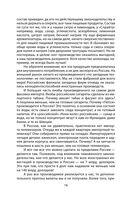 Почему Россия не стала Европой — фото, картинка — 15