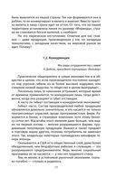Почему Россия не стала Европой — фото, картинка — 16