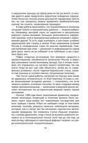 Почему Россия не стала Европой — фото, картинка — 9