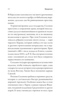 Соломон: биография, цитаты, афоризмы — фото, картинка — 12