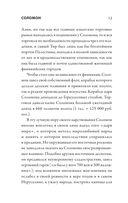 Соломон: биография, цитаты, афоризмы — фото, картинка — 13