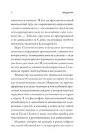 Соломон: биография, цитаты, афоризмы — фото, картинка — 8