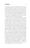 Соломон: биография, цитаты, афоризмы — фото, картинка — 9