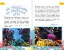 Подводное царство — фото, картинка — 2