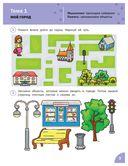 Развиваем интеллект. Рабочая тетрадь для занятий с детьми 4-5 лет — фото, картинка — 3