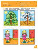 Развиваем интеллект. Рабочая тетрадь для занятий с детьми 4-5 лет — фото, картинка — 5
