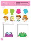 Развиваем интеллект. Рабочая тетрадь для занятий с детьми 4-5 лет — фото, картинка — 6