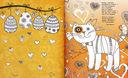 Животные. АРТ-раскраска — фото, картинка — 1