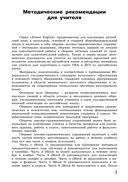Английский язык. 2 класс. Сборник лексико-грамматических упражнений — фото, картинка — 3